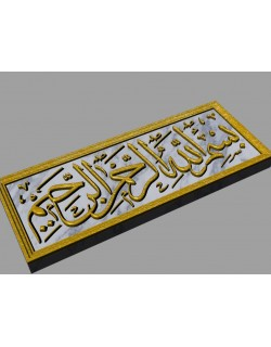 bismillah marble and wood relief
